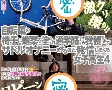 番号nhdta-899封面 在自行车的椅子上涂上春药,在上学路上也无法忍受,越是这样,越是发愁的女高中生4人